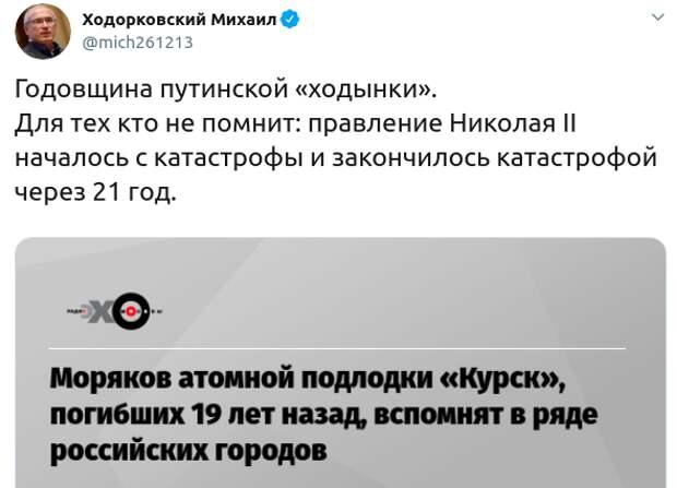 Ходорковский предсказал Путину судьбу Николая II. Историк дал ликбез олигарху