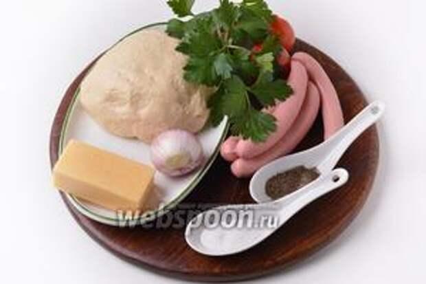 Для работы нам понадобится тесто для пиццы , лук, петрушка, помидоры, оливковое масло, твёрдый сыр, молочные сосиски (300 грамм), соль, чёрный молотый перец, сахар.