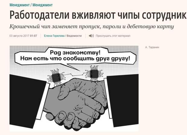 5. Работадатели за границей активно пользуются технологией ynews, интересно, новости, россия, россиянин вживил, технологии, чипы