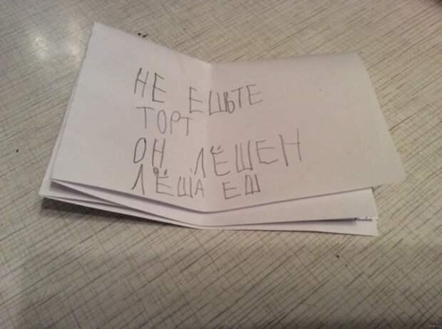 Смешные записки от родителей, друзей и соседей