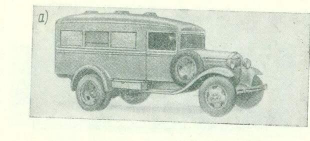 ГАЗ-55 краткий автомобильный справочник