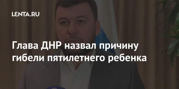 Глава ДНР назвал причину гибели пятилетнего ребенка