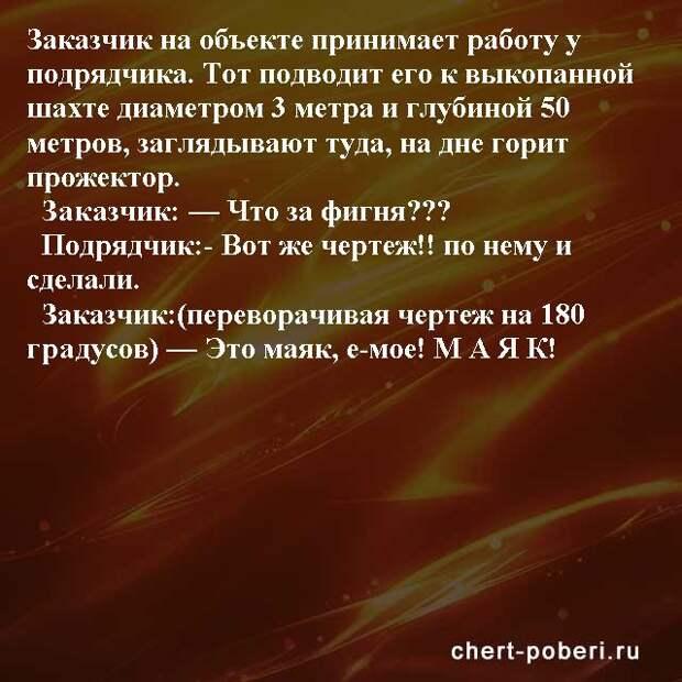 Самые смешные анекдоты ежедневная подборка chert-poberi-anekdoty-chert-poberi-anekdoty-29540230082020-13 картинка chert-poberi-anekdoty-29540230082020-13