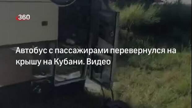 Автобус с пассажирами перевернулся на крышу на Кубани. Видео