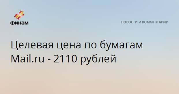 Целевая цена по бумагам Mail.ru - 2110 рублей