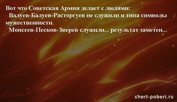 Самые смешные анекдоты ежедневная подборка №chert-poberi-anekdoty-18330504012021