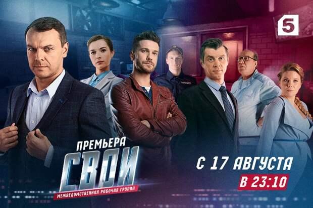 Премьерные серии детектива «Свои» стартуют 17 августа
