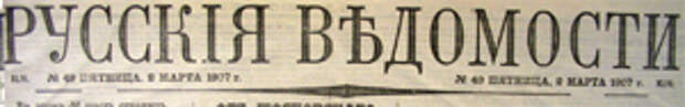 3 Русские Ведомости