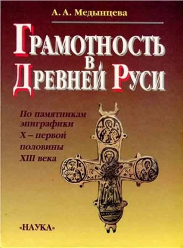 Грамотность в Древней Руси