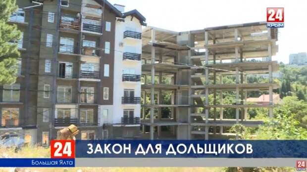 Обманутым дольщикам ялтинских жилых комплексов помогут республиканские власти