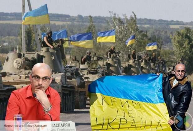 Гаспарян рассказал о «фантомных болях» Украины из-за потери Крыма и Донбасса