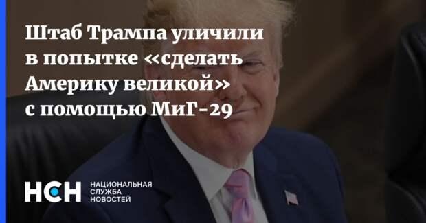 Штаб Трампа уличили в попытке «сделать Америку великой» с помощью МиГ-29