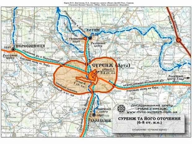 Суренж-Арта: священный город славян