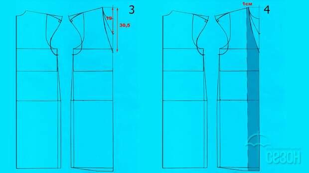 Моделирование V-образной горловины со складками 2