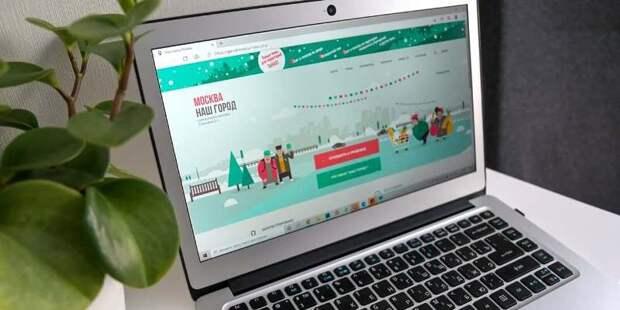 Портал «Наш город» примет сообщения о нарушениях на территории государственных учреждений. Фото: mos.ru