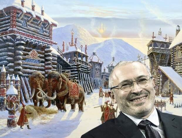Гардарика Ходорковского — десять заповедей рептилоида для славяноариев
