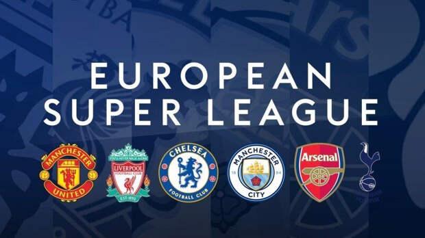 12 футбольных топ-клубов Европы объявили о создании Суперлиги