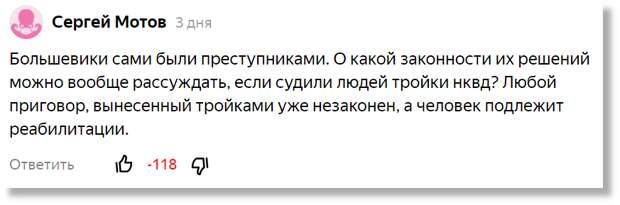 """Все приговоры """"троек НКВД"""" незаконны - так ли это на самом деле?"""
