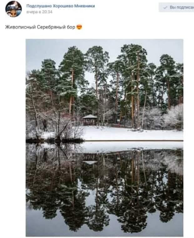 Фото дня: Серебряный Бор в зеркальном отражении
