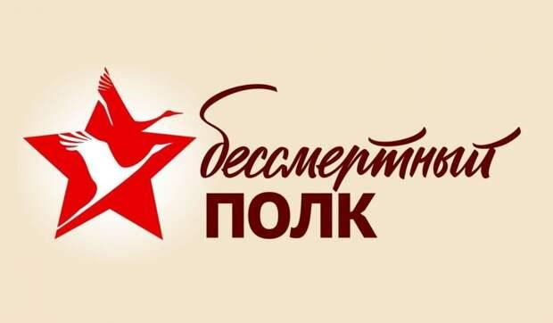 Началась регистрация на участие в шествии «Бессмертного полка онлайн»