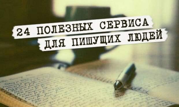 24 полезных сервиса для пишущих людей