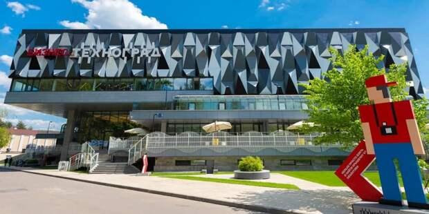 Сергунина: В «Технограде» появился профессиональный центр для предпринимателей. Фото: В. Новиков mos.ru
