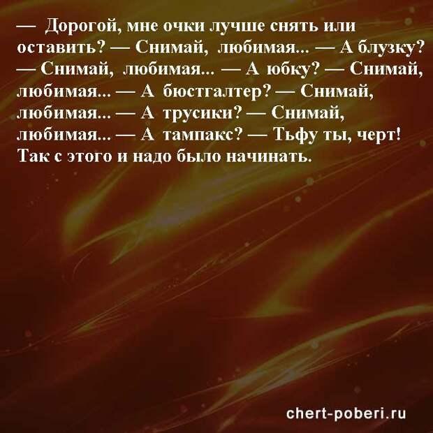 Самые смешные анекдоты ежедневная подборка chert-poberi-anekdoty-chert-poberi-anekdoty-18330504012021-4 картинка chert-poberi-anekdoty-18330504012021-4