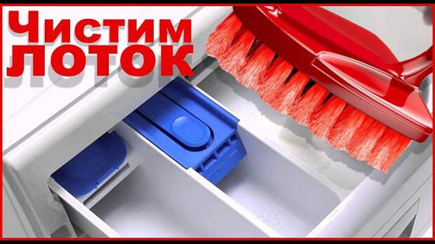 Как отмыть лоток для порошка в стиральной машине