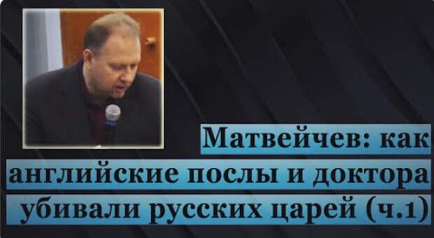 Матвейчев как английские послы и доктора убивали русских царей (часть 1)