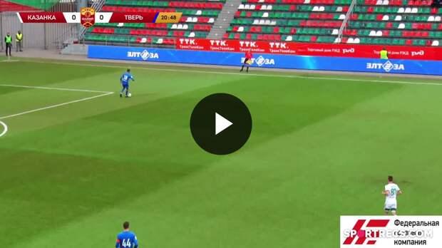 ОЛИМП – Первенство ПФЛ-2020/2021 Локомотив-Казанка vs Тверь 18.04.2021