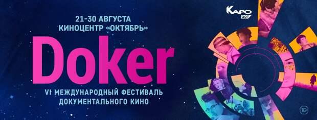Фестиваль DOKer преподаст уроки любви