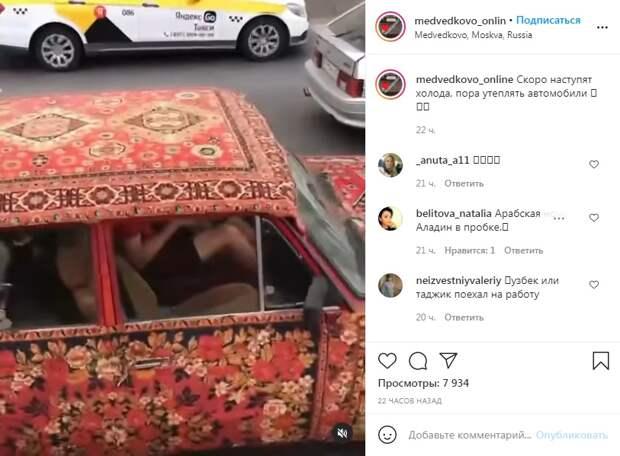 Фото дня: по улицам Южного Медведкова колесил ковер-автомобиль