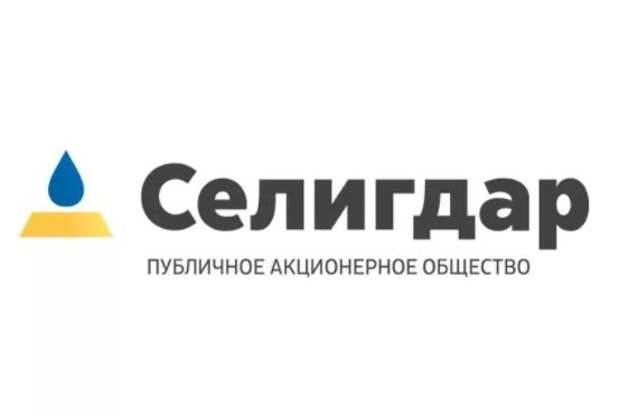 """""""Селигдар"""" установил размер дивидендов на привилегированную акцию не ниже 2,25 рубля"""