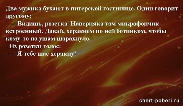 Самые смешные анекдоты ежедневная подборка chert-poberi-anekdoty-chert-poberi-anekdoty-18330504012021-17 картинка chert-poberi-anekdoty-18330504012021-17