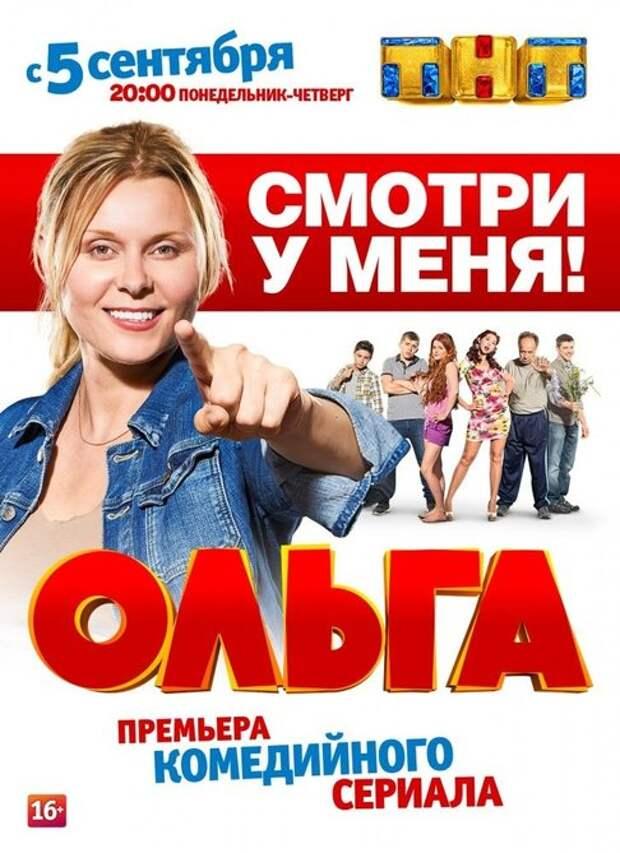 Новый трейлер к сериалу «Ольга»
