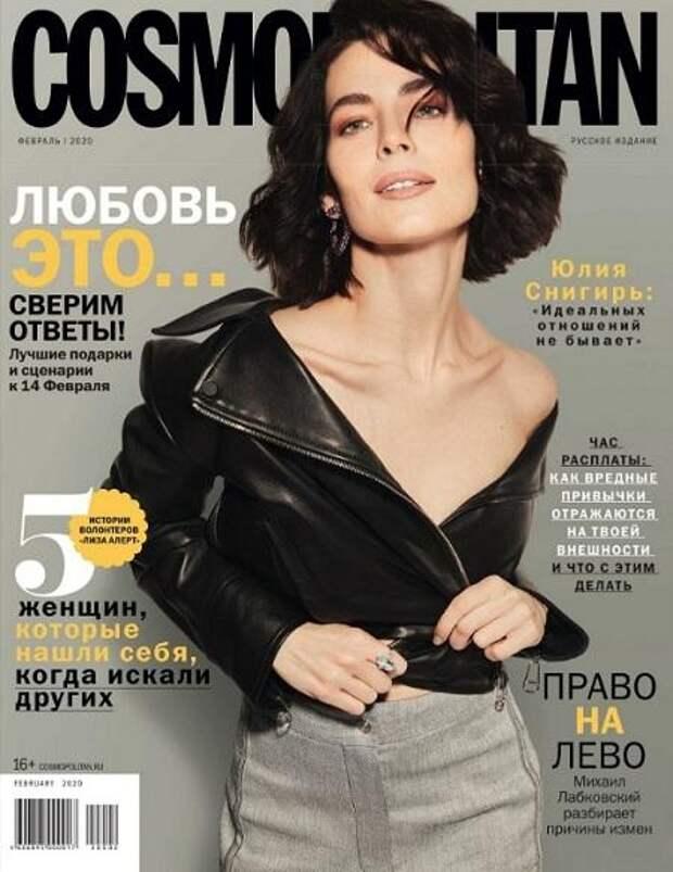 Cosmopolitan №2, февраль 2020