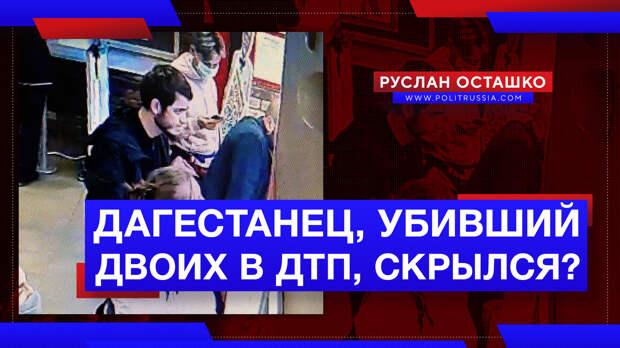 Дагестанец, убивший двух людей в ДТП, скрылся от органов следствия?