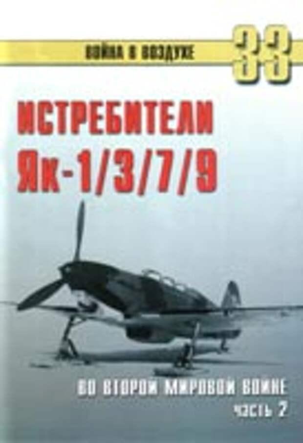 Як-1/3/7/9 во Второй Мировой войне. Часть 2.