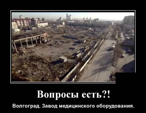 Демотиватор про заводы