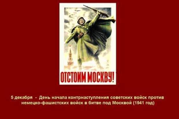 Контрнаступление под Москвой, 5 декабря 1941-7 мая 1942.