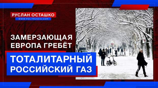 Замерзающая Европа гребёт тоталитарный российский газ