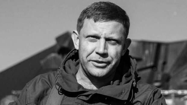 Погиб Александр Захарченко, глава ДНР и руководитель сопротивления украинской военщине