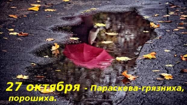 27 октября, Народный праздник «Параскева Грязниха».