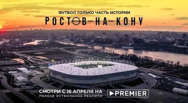 Когда «Ростов-на-кону»