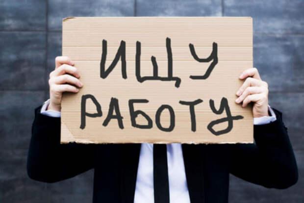 Безработица: Вакансии есть, но не про вашу честь