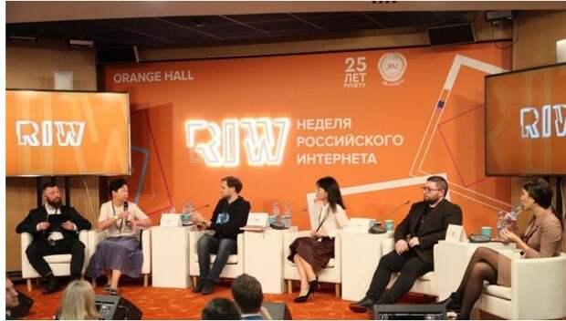 Форум «Неделя российского интернета» получил высокую оценку экспертов