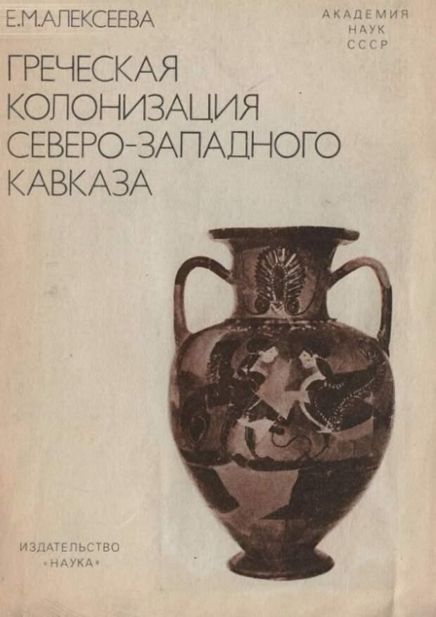 Греческая колонизация Северо-Западного Кавказа
