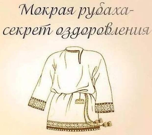 ЗДРАВОТДЕЛ. Секрет оздоровления - мокрая рубаха