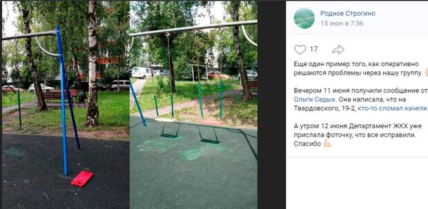 На улице Твардовского отремонтировали качели