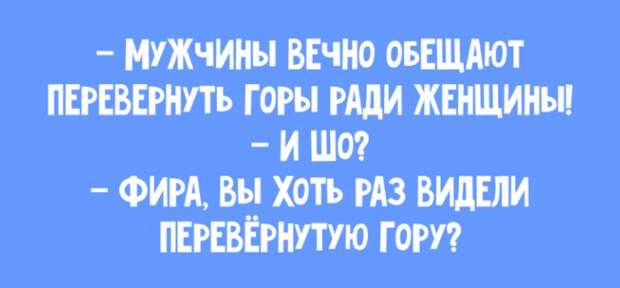 Одесские анекдоты, шоб я видела тебя на одной ноге, а ты меня одним глазом!